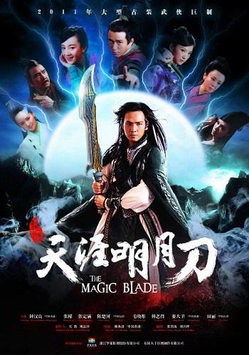 �ล�าร���หารู�ภา�สำหรั� �ีรี�ย��ี� The Magic Blade �อม�า����ายุ���ั�ร